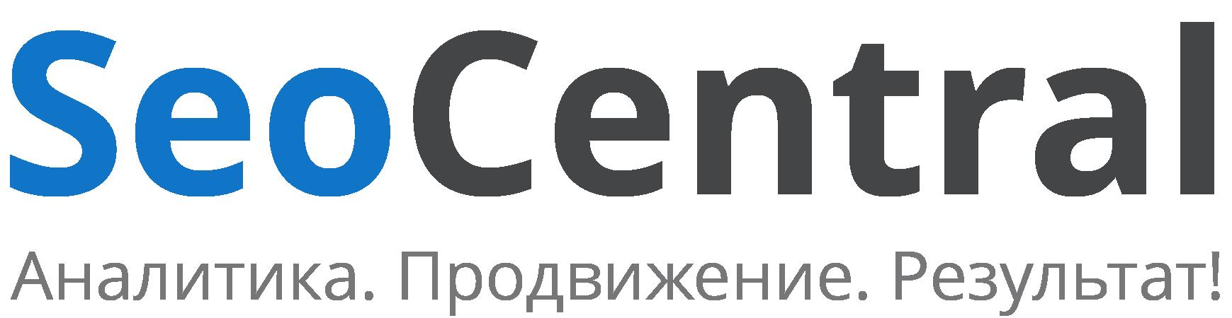 Seo Central — заказать продвижение сайта от профессионалов